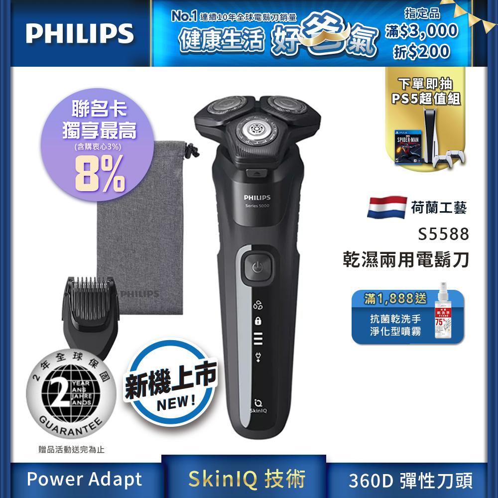 (結帳折200)Philips飛利浦S5588 AI智能多動向三刀頭電鬍刀/刮鬍刀