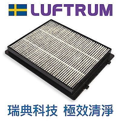 瑞典LUFTRUM 401系列通用型濾網(單片)