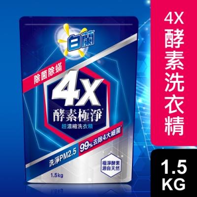 白蘭 4X酵素極淨超濃縮洗衣精除菌除螨補充包1.5KG