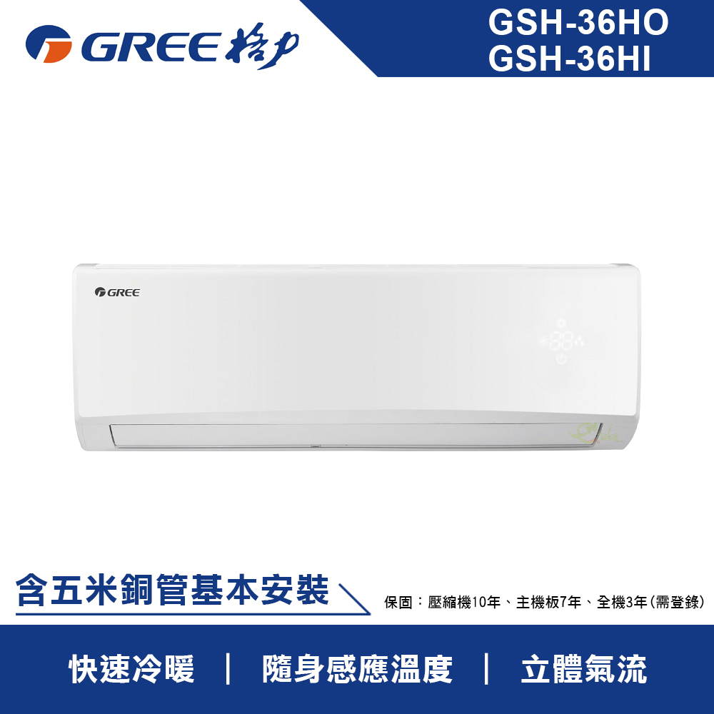 [無卡分期12期]格力 5-7坪變頻冷暖一對一分離式 GSH-36HO/GSH-36HI