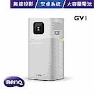 BenQ GV1 LED無線行動投影機(200流明)