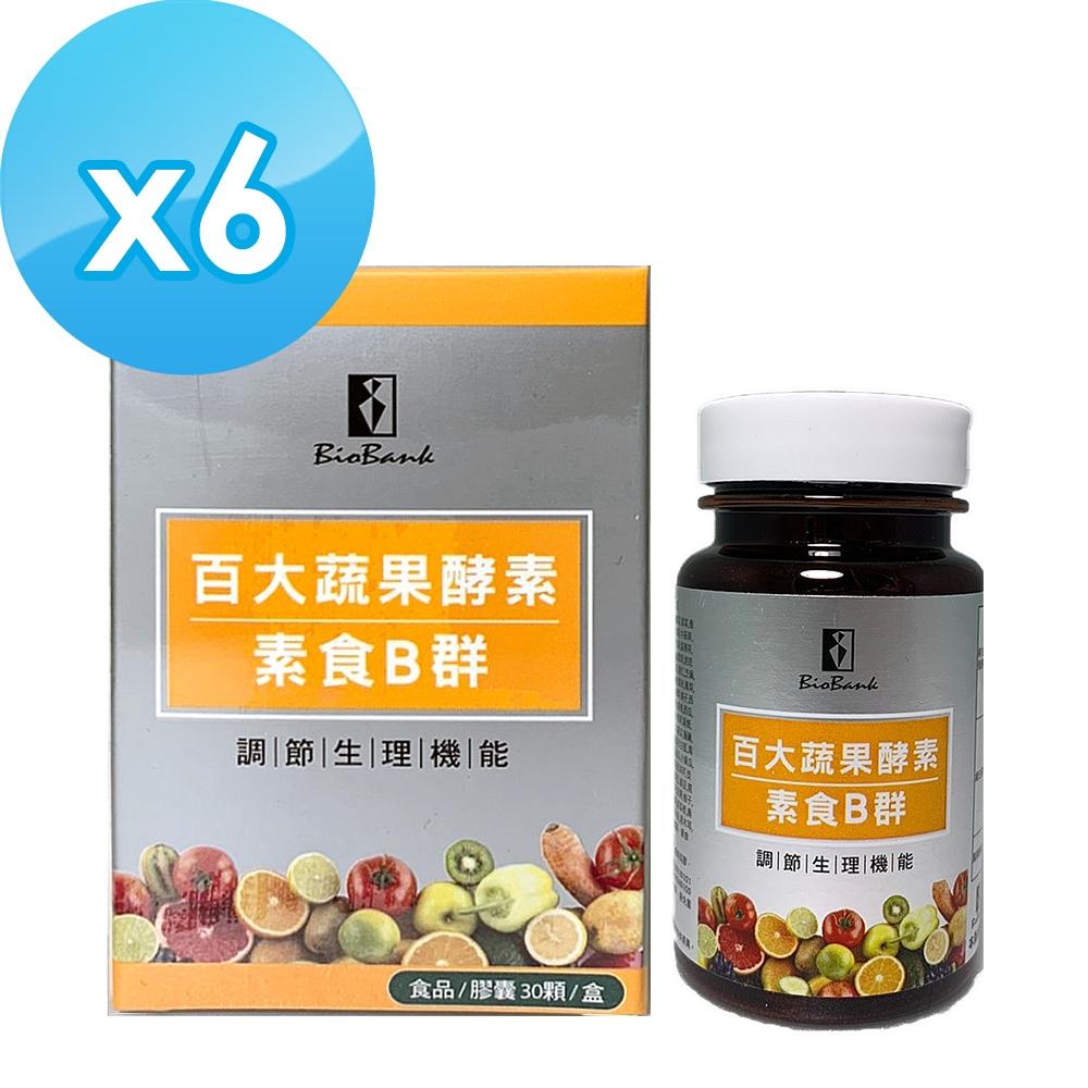 【宏醫生技】百大蔬果酵素素食B群30顆裝-家庭組6盒
