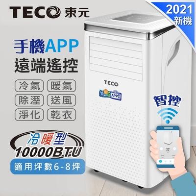 【TECO東元】智能型冷暖除溼淨化移動式冷氣/移動空調10000BTU(XYFMP-2802FH)