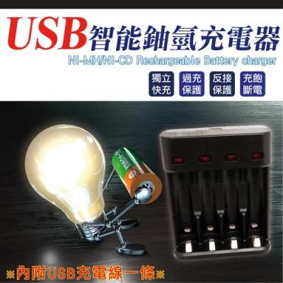 USB智能鎳氫充電器(LP-UCR05)