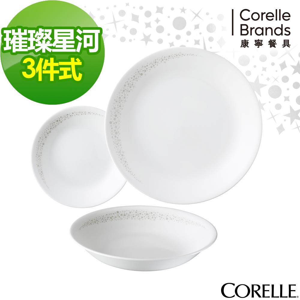 CORELLE康寧 璀璨星河3件式餐盤組(301)
