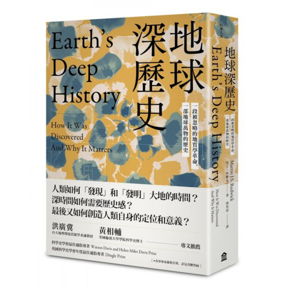地球深歷史