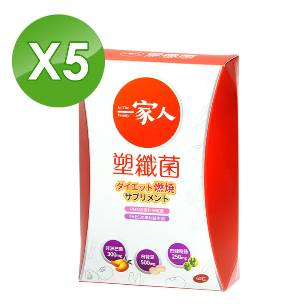 【YM BIOMED 陽明生醫】一家人塑纖菌(60粒/盒)x5盒 - 益生菌、促進代謝、飽足順暢