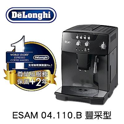 義大利 DeLonghi ESAM 04.110.B 豐采型 全自動義式咖啡機