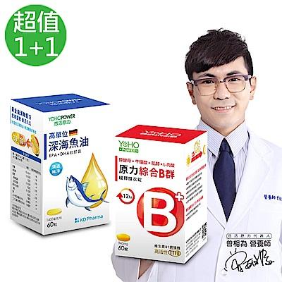 悠活原力 原力綜合維生素B群(60顆/盒)+高單位深海魚油(60顆/盒)