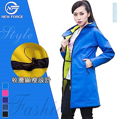 NEW FORCE 中長版拼色顯瘦連帽保暖外套 寶藍