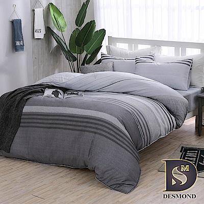 DESMOND 絲慕 加大-天絲涼被床包組/3M吸濕排汗專利技術/TENCEL