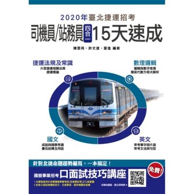 2020年臺北捷運[司機員/站務員]四合一15天速成 (Q030G20-1)