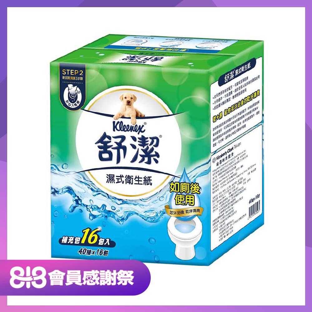 [限時搶購]舒潔 濕式衛生紙補充包40抽x16包/箱