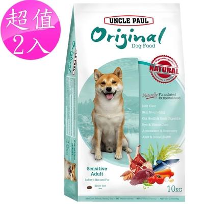 2包超值組 UNCLE PAUL 保羅叔叔狗食 10kg(室內/皮毛保健)