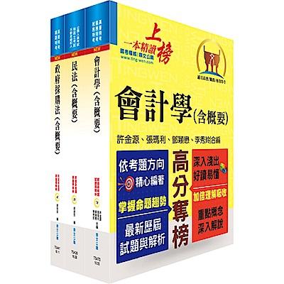 106年臺中捷運公司招考(出納、會計專員)套書(贈題庫網帳號、雲端課程)