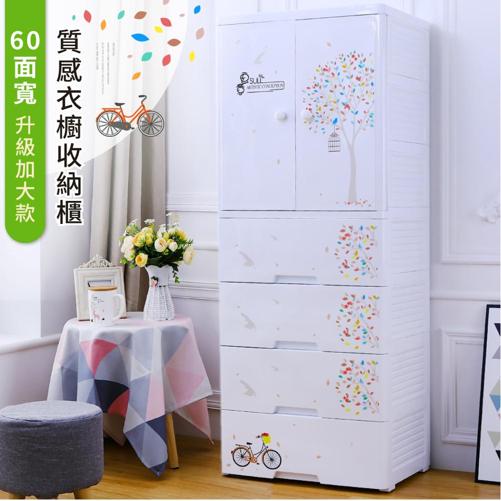 【日居良品】加高款七層-繽紛樹雙開門式兒童衣櫥收納櫃(二門 4 大抽高156公分)