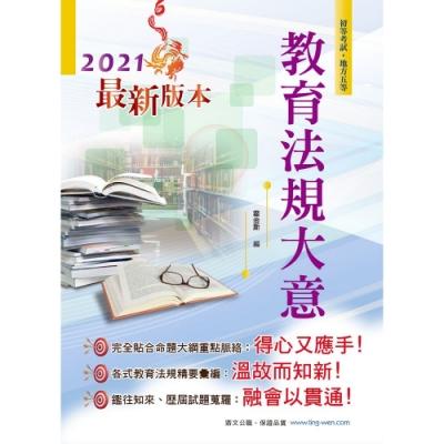 2021年初等五等【教育法規大意】(全新版本!直擊核心命題法規,歷屆試題解析鑑往知來)(19版)