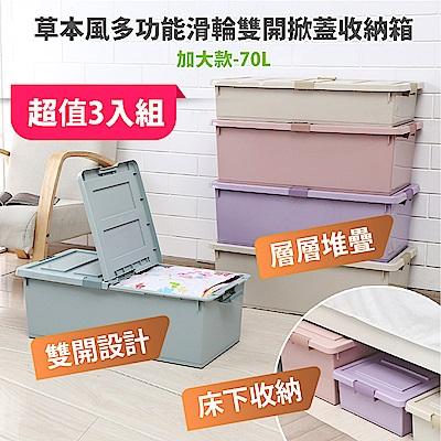 【FL生活+】3入組滑輪雙開掀蓋床下收納箱(70公升加大款)