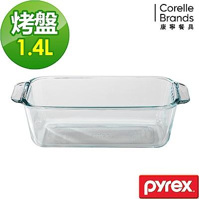 美國康寧 Pyrex耐熱玻璃 吐司烤盤1.4L