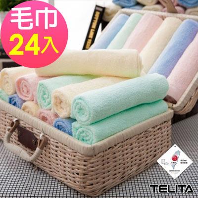 [團購24入組]MIT純棉典雅素色易擰乾毛巾