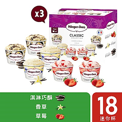 哈根達斯 新經典寵愛迷你杯18入組(草莓x6 香草/巧克力/淇巧/野莓各3)