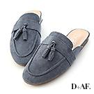 D+AF 自在格調.小流蘇絨料平底穆勒鞋*藍