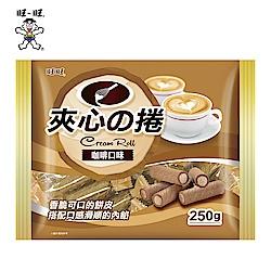 旺旺 夾心酥捲-咖啡口味(250g)