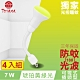 TOYAMA特亞馬  LED自動防蚊燈泡7W 彎管式插頭型 4入組(琥珀黃綠光) product thumbnail 2