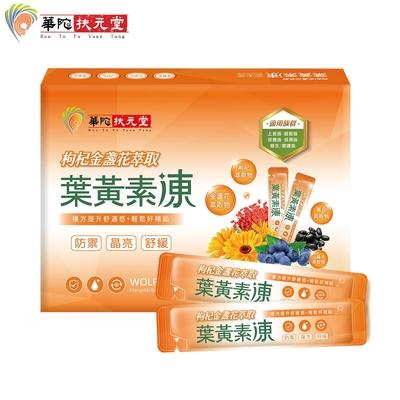 華陀扶元堂 枸杞金盞花萃取葉黃素凍1盒(20包/盒)