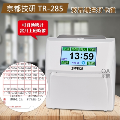 京都技研 TR-285液晶觸控計時電子打卡鐘