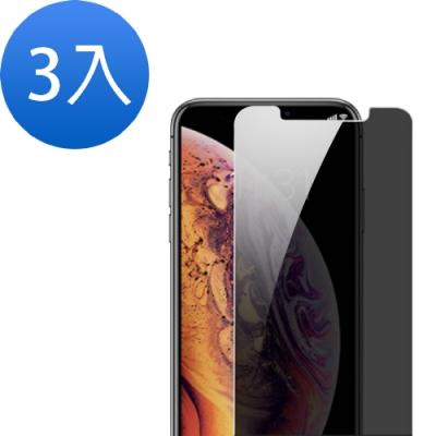 iPhone XS Max 非滿版半屏 防窺 9H鋼化玻璃膜 保護貼-超值3入組