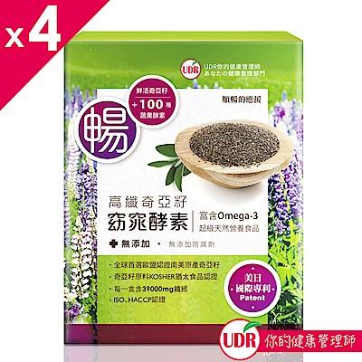 UDR高纖奇亞籽窈窕酵素x4盒(30包/盒)+隨身包x5包