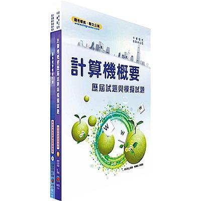 103年中華電信(宏華人力派駐中華電信客戶 人員)模擬試題套書(贈題庫網帳號1組)