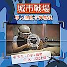 (高雄)城市戰場 單人無限子彈暢玩(2張)