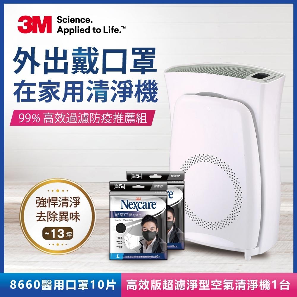 3M 10坪 高效版超濾淨型空氣清淨機 CHIMSPD-02UCLC-1 醫用口罩10入 防疫超值組