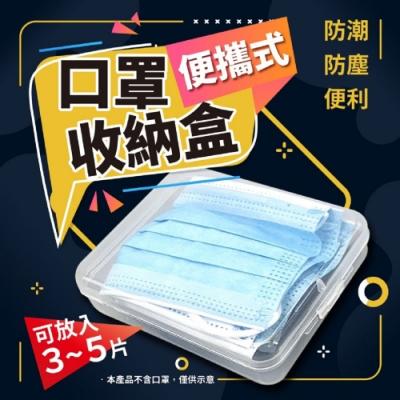 【你會買】便攜式方形口罩收納盒(5入/組)*2組