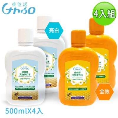 萊悠諾 NATURO 一漱淨菌綠茶植萃精華綠蜂膠亮白+全效極淨漱口水-4入組