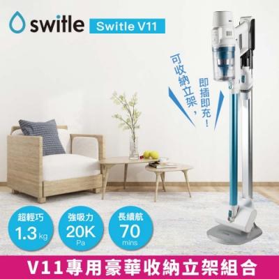 【日本SWITLE】智慧塵感手持無線吸塵器 V11(豪華收納立架組)