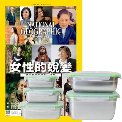 國家地理雜誌(1年12期)贈 頂尖廚師304不鏽鋼方形食物保鮮盒(全5件組)