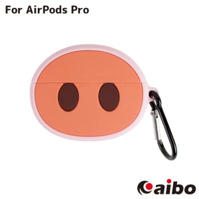 AirPods Pro專用 可愛造型矽膠保護套-豬鼻子