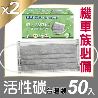 普惠醫工 成人活性碳 防塵/防護口罩(50片X2盒)