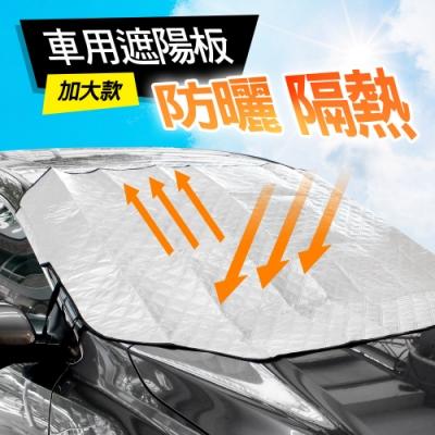 車用前擋風玻璃遮陽板防曬隔熱簾遮光板(加大休旅車款)