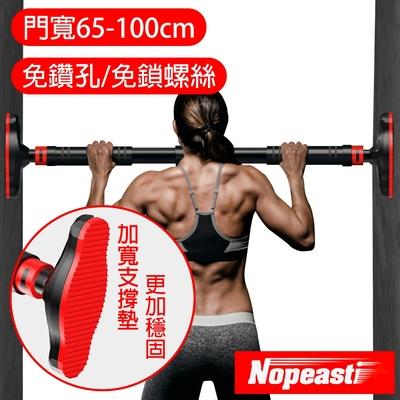 Nopeasti諾比 免鑽孔大支撐門框單槓/引體向上健身/門寬65-100cm