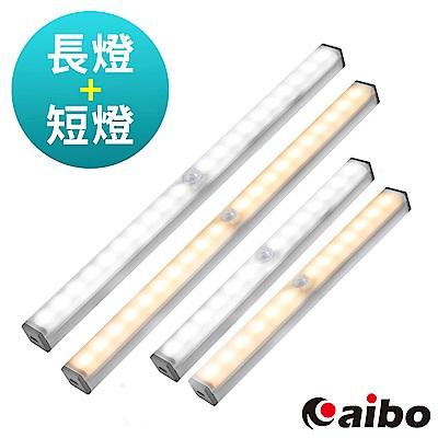 aibo USB充電磁吸式 長燈+短燈 LED感應燈管組(LI-22L+S)