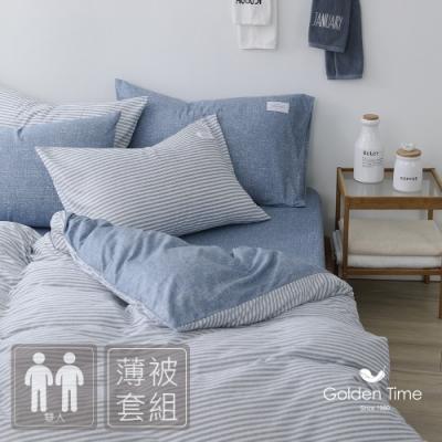 GOLDEN-TIME-恣意簡約-200織紗精梳棉薄被套床包組(靛藍-雙人)