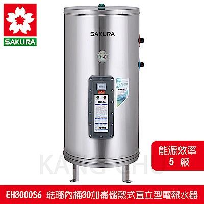 櫻花牌 EH3000S6 琺瑯內桶30加崙儲熱式直立型電熱水器