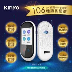 KINYO雙向翻譯學習機TRML-7875