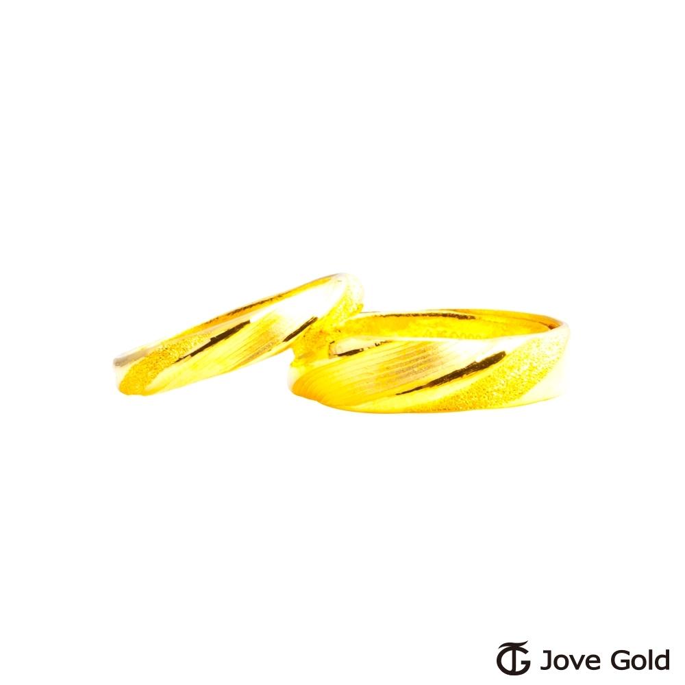 (無卡分期6期)Jove Gold 漾金飾 歌頌幸福黃金成對戒指