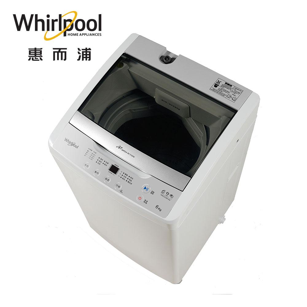 Whirlpool惠而浦 6公斤定頻直立式洗衣機 WEC06HW(含基本安裝)