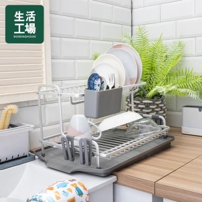 【在家防疫 自煮管理-生活工場】SPACE鋁製雙層碗盤瀝水架